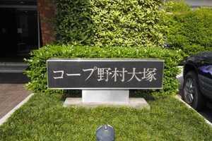 コープ野村大塚の看板