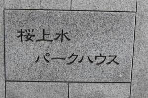 桜上水パークハウスの看板