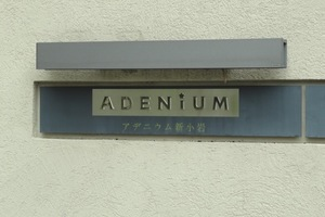 アデニウム新小岩の看板