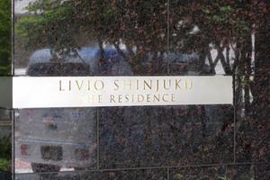 リビオ新宿ザレジデンスの看板