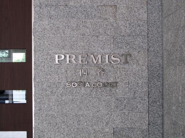 プレミスト四谷ソシアコートの看板