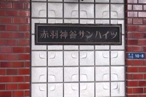 赤羽神谷サンハイツの看板