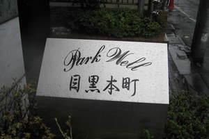 パークウェル目黒本町の看板