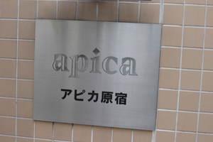 アピカ原宿の看板