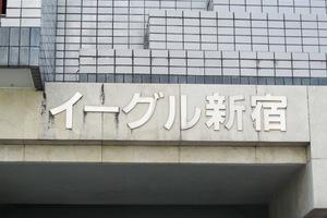 イーグル新宿の看板