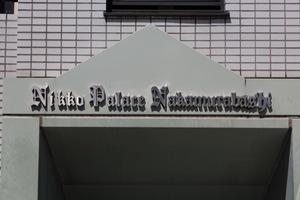 日興パレス中村橋の看板