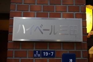 ハイベール三田の看板