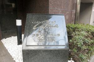 グランドガーラ笹塚の看板