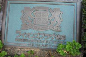ライオンズプラザ梅島の看板