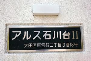 東急ドエルアルス石川台2の看板