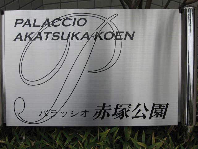 パラッシオ赤塚公園の看板
