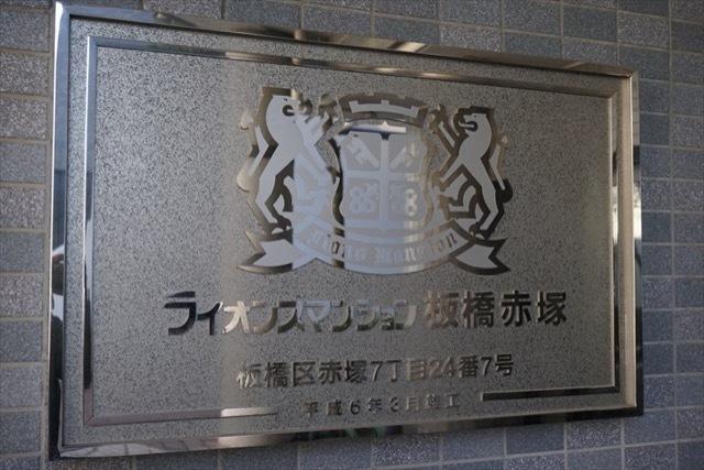 ライオンズマンション板橋赤塚の看板