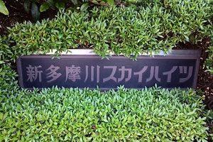 新多摩川スカイハイツの看板