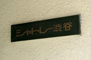 シャトレー渋谷の看板