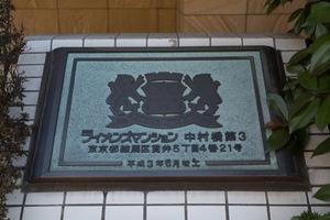 ライオンズマンション中村橋第3の看板