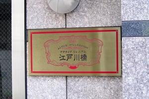 アクティブミレニアム江戸川橋の看板