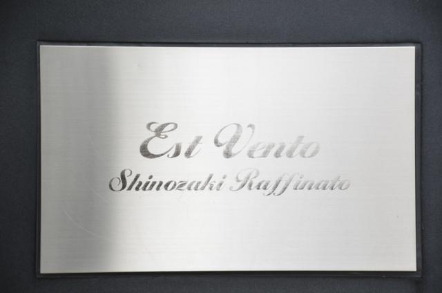 エストビエント篠崎ラフィナートの看板