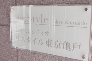 レーベンシティオリスタイル東京亀戸の看板