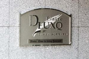 プレールドゥーク新宿中落合2の看板