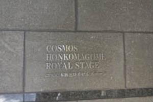 コスモ本駒込ロイヤルステージの看板