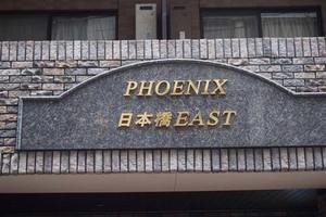 トーシンフェニックス日本橋EASTの看板