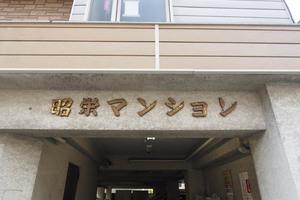 昭栄マンションの看板