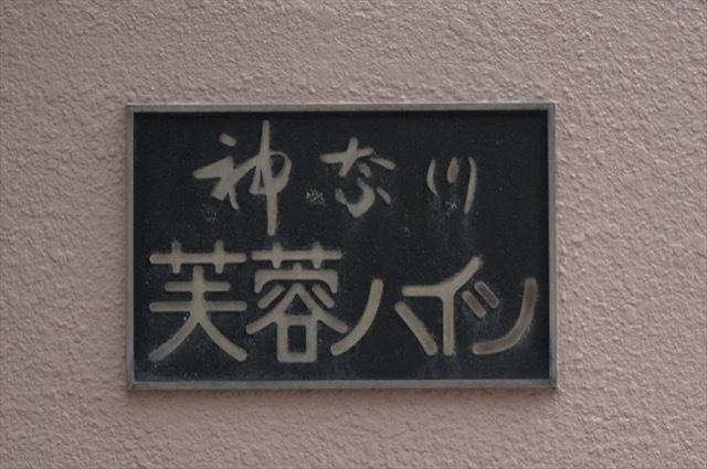 神奈川芙蓉ハイツの看板
