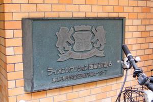 ライオンズマンション西新宿第6の看板