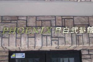 トーシンフェニックス目白弐番館の看板