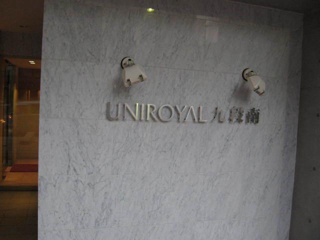ユニロイヤル九段南の看板