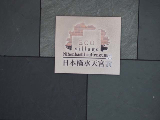 エコヴィレッジ日本橋水天宮前の看板