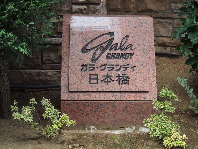 ガラグランディ日本橋の看板