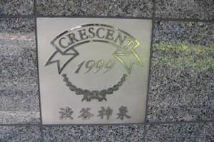 クレッセント渋谷神泉の看板