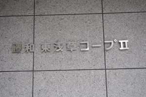 藤和東浅草コープ2の看板