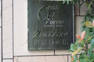 クレストフォルム東京日本橋の看板