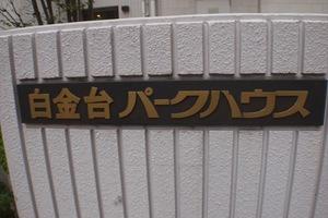 白金台パークハウスの看板