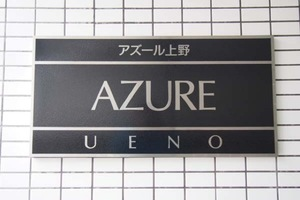 アズール上野の看板