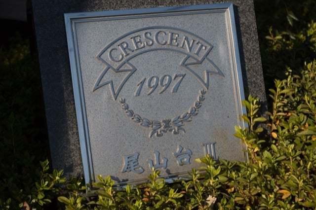 クレッセント尾山台3の看板
