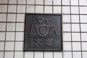 マイハウス大塚の看板
