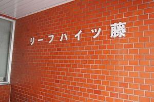 リーフハイツ藤の看板
