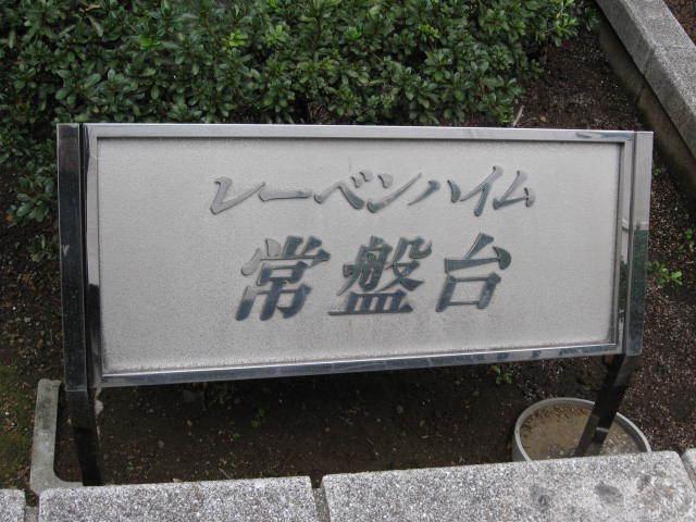 レーベンハイム常盤台の看板