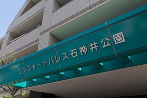 コンフォートパレス石神井公園の看板