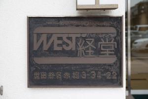 ウエストハイマンション経堂の看板
