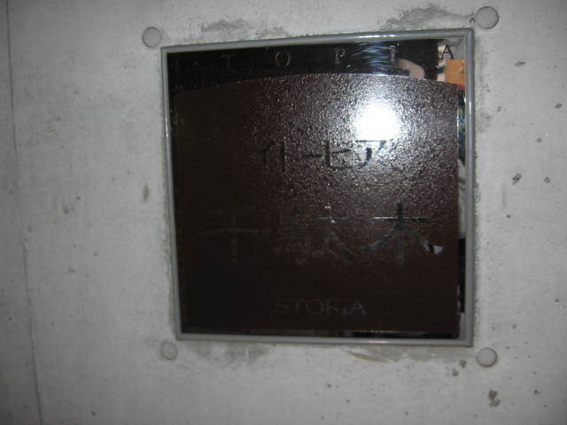 イトーピア千駄木ストーリアの看板