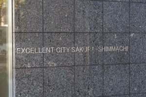 エクセレントシティ桜新町の看板