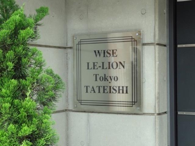 ワイズルリオン東京立石の看板
