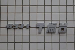サンコート千歳台の看板