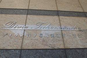 ディヴレ竹ノ塚元渕江ガーデンの看板