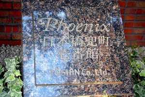 トーシンフェニックス日本橋兜町1番館の看板