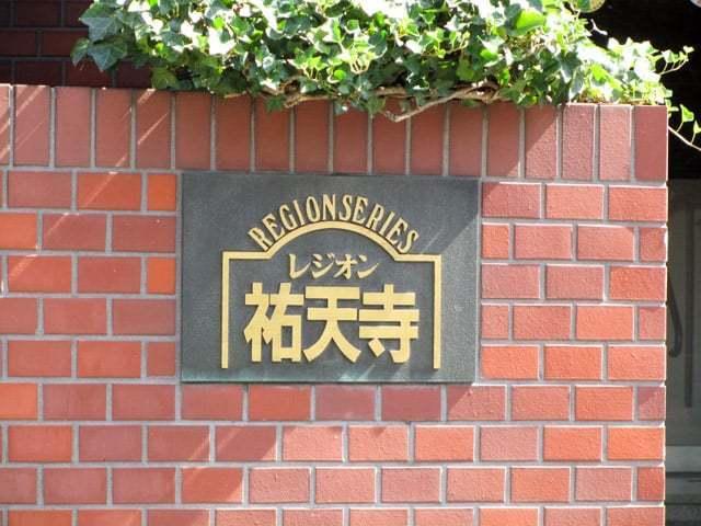 レジオン祐天寺の看板